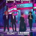 セカオワ2016上海公演で深崎が頭ポンポンでいちゃいちゃ?byピエロ・画像