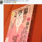セカオワさおりさんはピアノも上手いし文才も有り.小説家にもなれる?