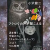 フクロウの声が聞こえる.小沢健二&セカオワ.オザケンとの出会い
