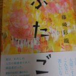 小説「ふたご」藤崎彩織を読んだ.どこまでが実話?