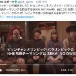 平昌・ピョンチャンオリンピックNHKテーマソングはSEKAINOOWARI「サザンカ」