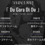 セカオワドームツアーDu Gara Di Du(ドゥガラディドゥ)2020